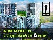 Апартаменты с отделкой на Кутузовском От 6 млн руб.! Скидка 7%